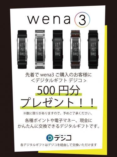 wena3お買い上げ特典デジタルギフト デジコ