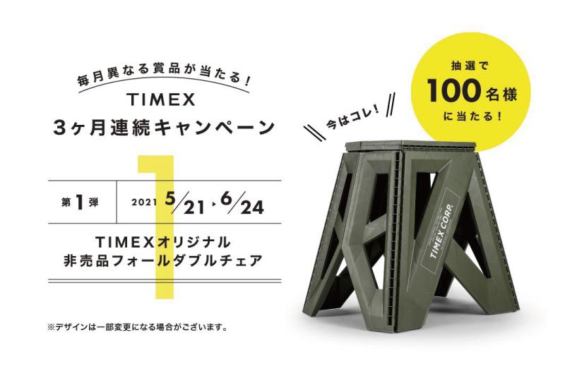 TIMEX3ヵ月キャンペーン